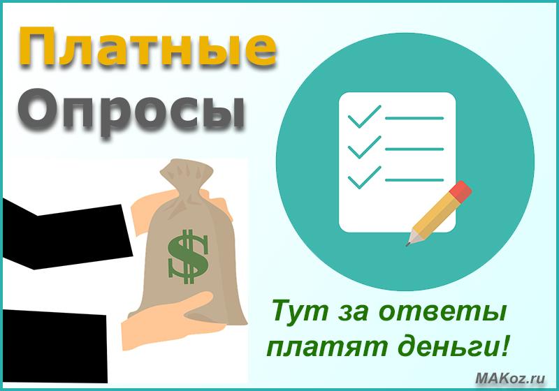 сайт для заработка в интернете платные опросы